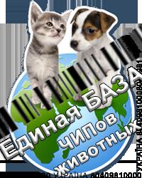 Единая база чипированных животных Украины