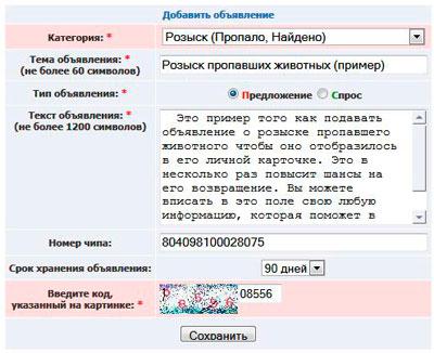 Правильнее доска объявлений частные объявления в губкинском